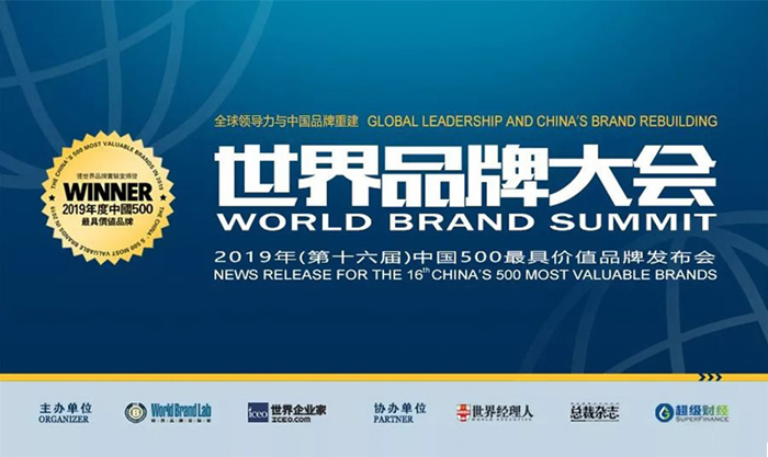 豪爵品牌价值569.46亿元——连续16年中国摩托车行业领先